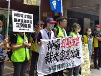 前勞委會副主委涉違法解雇工會理事長 工會籲裁決會還公道