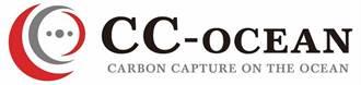為環境盡一份心! 日本海事協會攜川崎、三菱進行「海上碳捕集」測試