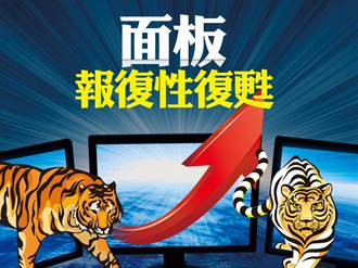 面板報復性復甦 雙虎重回票面價