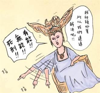 行事冷酷的中國史上唯一一位女皇帝武則天