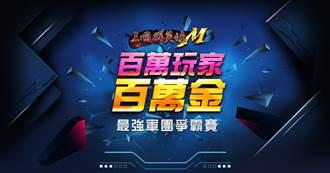 《三國群英傳M》百萬獎金爭霸賽12強複賽明日開戰