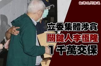 立委集體涉貪 關鍵人李恆隆1千萬交保