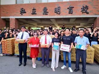 康林國際集團捐贈大批物資給惠明盲校