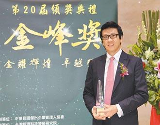 第一金證 獲傑出大型企業金峰獎