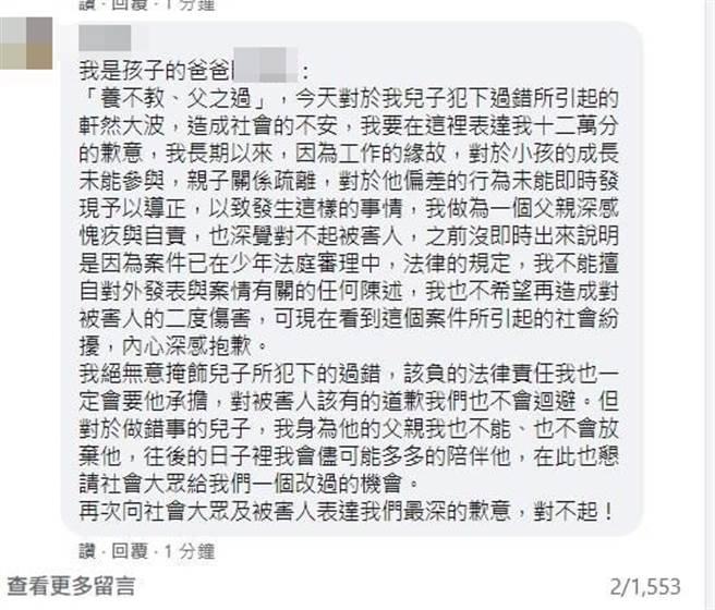 犯下性侵的男同學爸爸今日在分局臉書專頁的道歉聲明。(PTT翻攝)