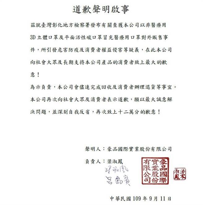 豪品公司負責人夫婦下午在公司官網發道歉聲明。(摘自官網/謝瓊雲彰化傳真)