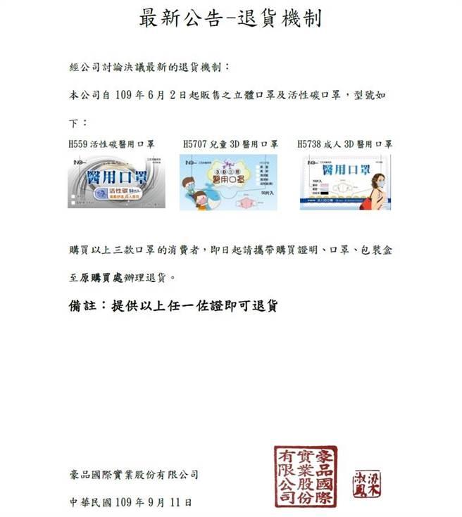 豪品公司官網貼出的退貨公告,在消保官要求下大幅放寬退貨限制。(摘自官網/謝瓊雲彰化傳真)
