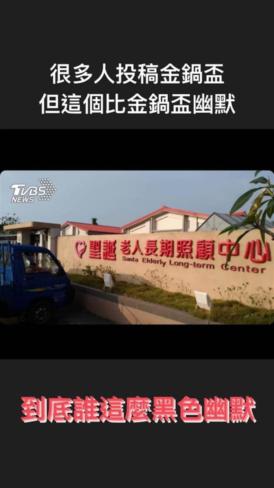 這間老人護理中心,也讓人直呼創意無極限。(圖/翻攝自劇評可以毒舌,待人必要親和臉書粉專)