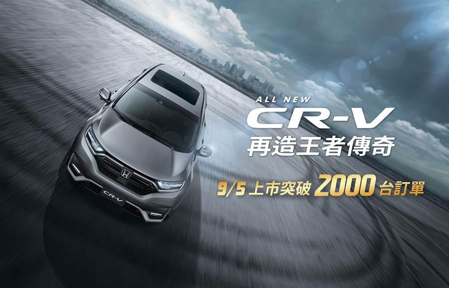All New CR-V再造王者傳奇 上市累積訂單突破2,000台