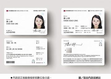 新電子國民身分證 IDEMIA:製程嚴格遵照法律規定