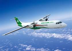 立榮航空真心服務再升級! 全新功能上線