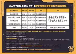 中職》中信兄弟10月主場門票 17日開放售票