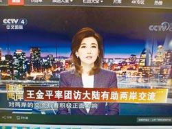 兩岸危機偵測:王欽》兩岸媒體應多說好話