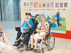 台北銀髮樂活行 65歲市民免費玩