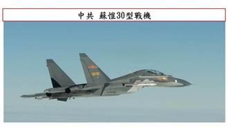 解放軍又來驚見「蘇愷30」 軍事專家揭密