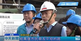 高雄「路平」才獲內政部第一名 網嘆:韓式康莊大道成絕響