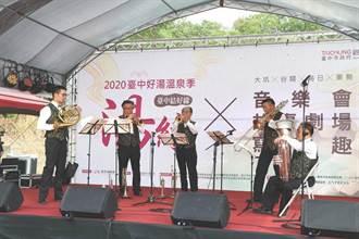 台中好湯溫泉季音樂會 9/19谷關故事劇場登場