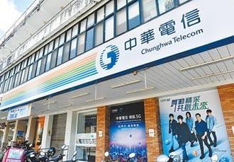 中華電加速衝5G 資本支出再加碼