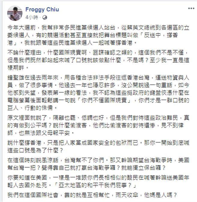 台北市議員 邱威傑臉書(呱吉)臉書貼文。(圖/翻攝自 臉書)