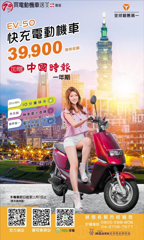 即日起至11月7日止,買EV-50電動機車即贈送1年期《中國時報》,堪稱優惠多多。(能海電能科技提供/林欣儀台中傳真)