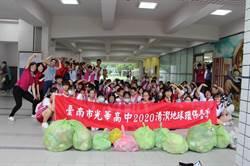 響應2020世界清潔日 台南光華高中師生總動員