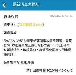 羅東冬山站平交道事故 台鐵5列次誤點90分