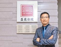 創投公會新任理事長 邱德成 用4天閃電當選