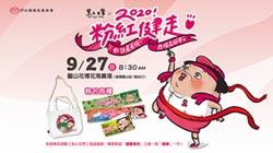 粉紅健走 9月27日遠離癌症一起來