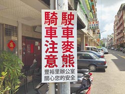 自家車停門口 老社區交通問題多