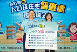 人口及住宅普查11月全面展開 新竹縣普查處預計訪查4萬戶
