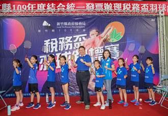 新竹縣稅務盃羽球錦標賽開打 276位選手競技