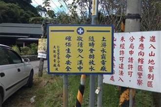 武界遇難2家人最後身影曝光 網嘆:台灣人違規成癮