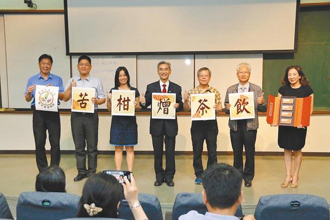 中興大學舉辦「苦柑熷茶飲」發表會。      圖/中興大學提供