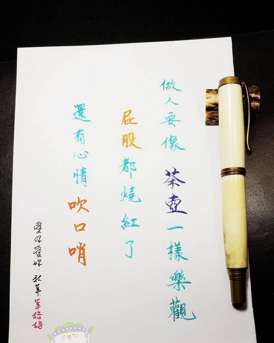 「鋼筆旅鼠」的主要風格,是這樣子的優美文字與趣味小格言。(圖/鋼筆旅鼠本部連 Instagram)