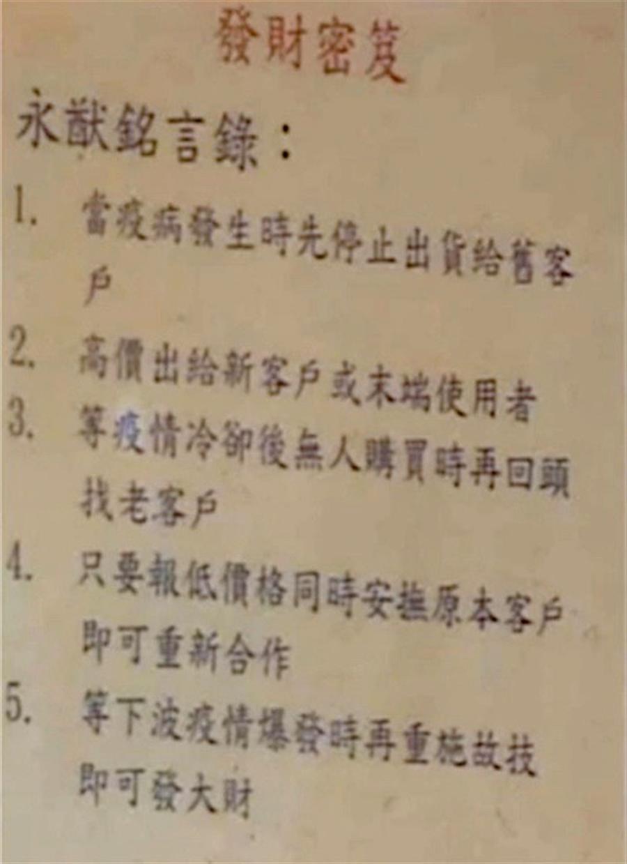 媒體日前訪問加利科技負責人林明進時,意外發現他辦公室牆上貼了寫著永猷銘言錄的「發財秘笈」。(圖/截自PTT)