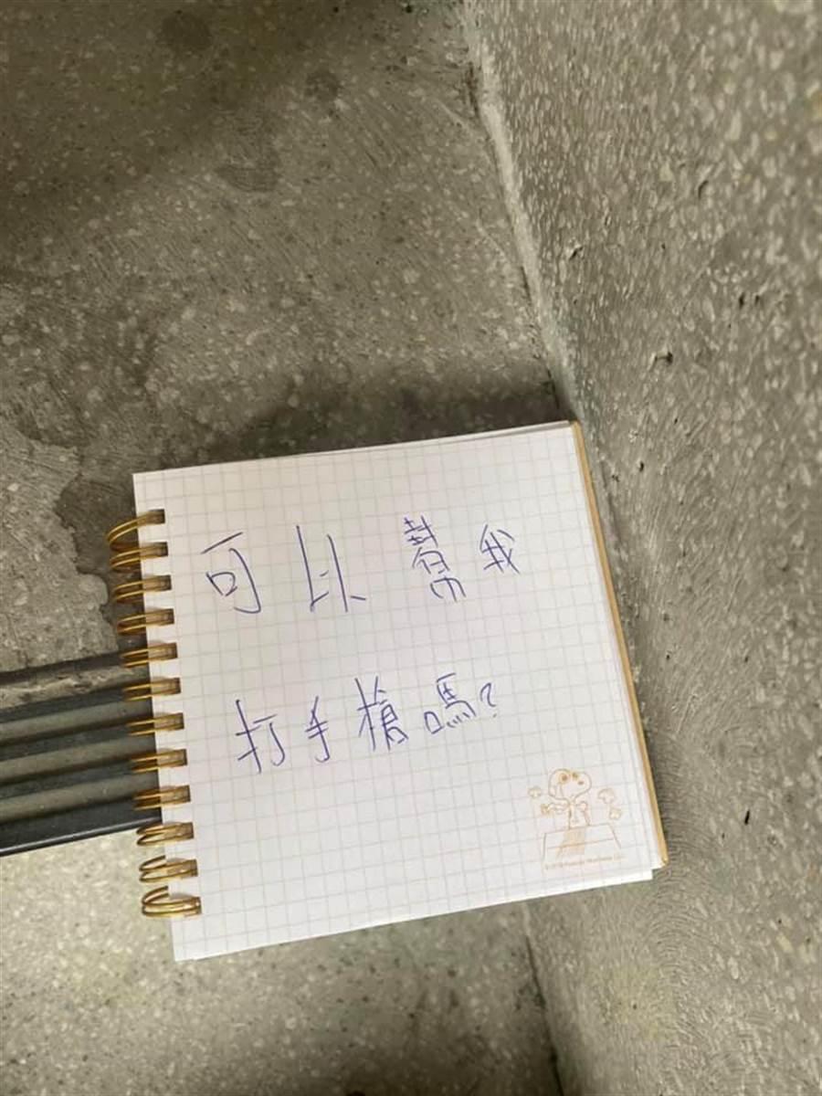 外送員將餐點放置一旁的樓梯上後,卻驚見樓梯上放置一本翻開的筆記本,上面寫著「可以幫我打手槍嗎?」(摘自UberEATS台灣)