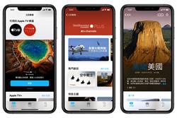 蘋果訂閱服務套餐Apple One即將推出 域名已提前註冊