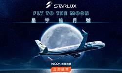 KLOOK 9月14日開賣星宇航空中秋專機 帶你空中賞月
