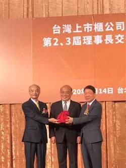 友嘉集團總裁朱志洋 接台灣上市櫃公司協會理事長