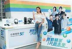 到中華電信門市體驗五月天拍拍樂 抽Hami Video 5G體驗序號