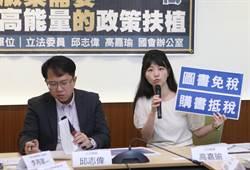 台灣出版新書總量創18年低點 綠委推購書抵稅振興出版業