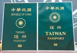 你的台灣我的中國