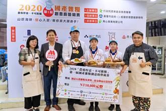 《觀光股》安心助推廣國產雜糧 摩斯支持米漢堡競賽
