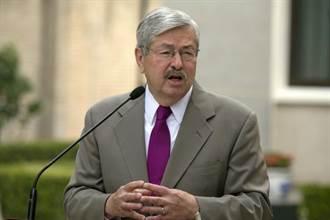 中美關係惡化之際 美國駐華大使布蘭斯塔德卸任