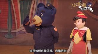 保護兒童不要狐狸 警搬小木偶上場