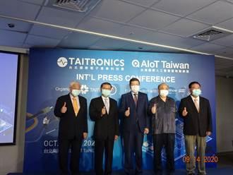 2020年TAITRONICS、AIoT Taiwan 10月登場