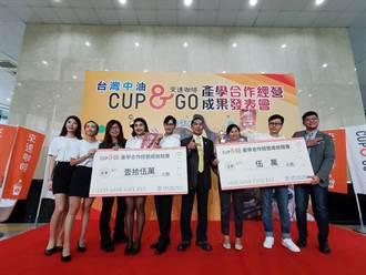 中油自有品牌Cup & Go來速咖啡 產學合作校際競賽鼓勵師生創新