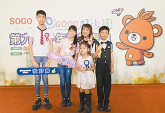 SOGO表揚少年楷模 勉學童做自己