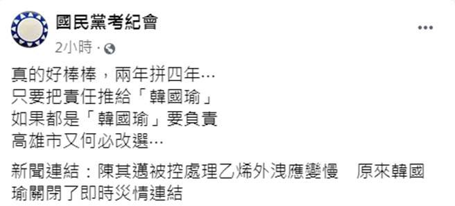 (圖/摘自國民黨考紀會臉書)