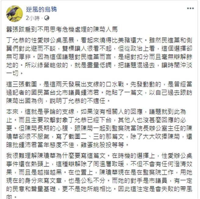 臉書粉專「逆風的烏鴉」貼文。(圖/翻攝自 臉書)